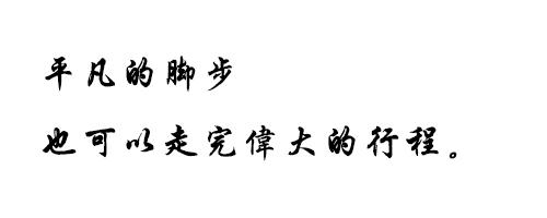经典行楷繁体字体ttf