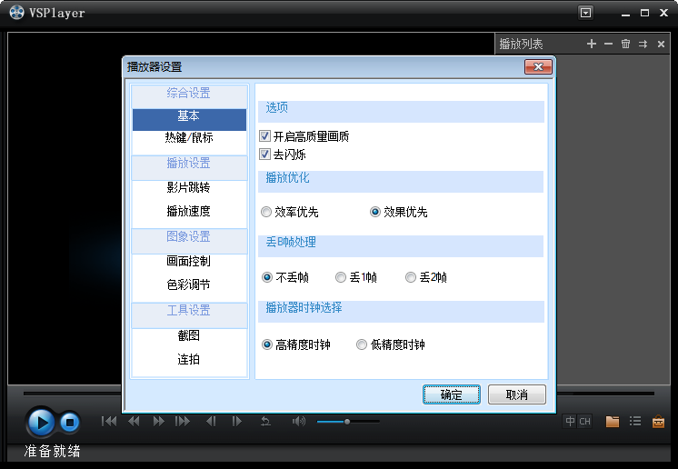监控录像播放器(VSPlayer)截图1