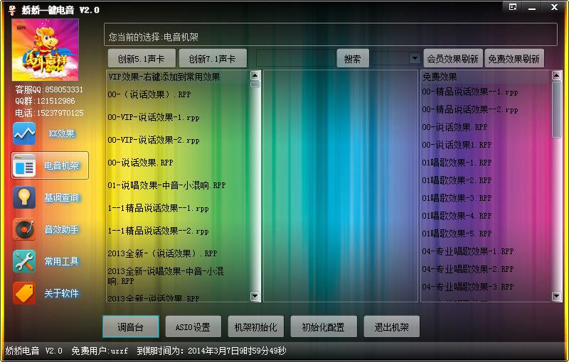 MC喊麦软件(娇娇一键电音)截图1
