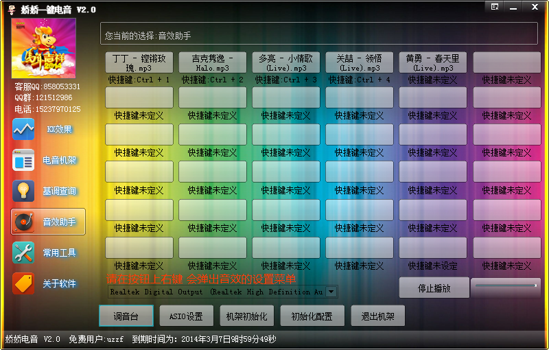 MC喊麦软件(娇娇一键电音)截图3