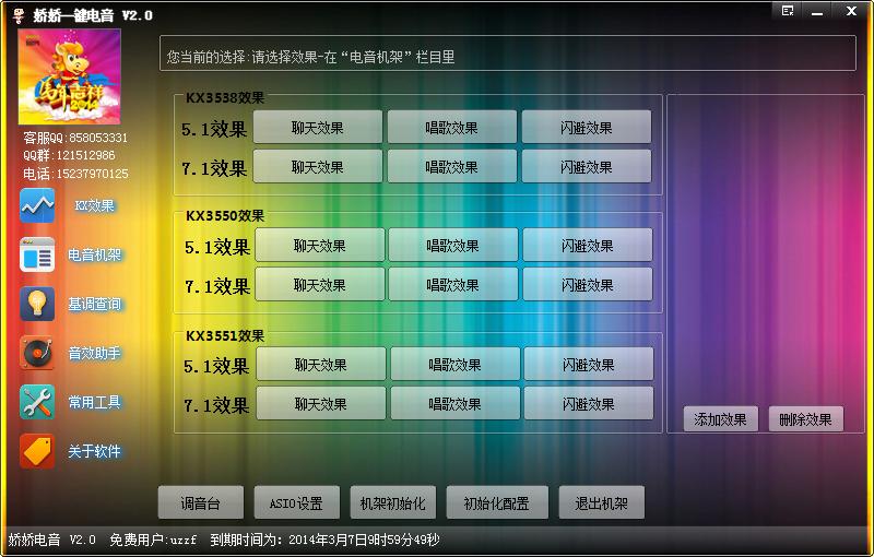 MC喊麦软件(娇娇一键电音)截图0