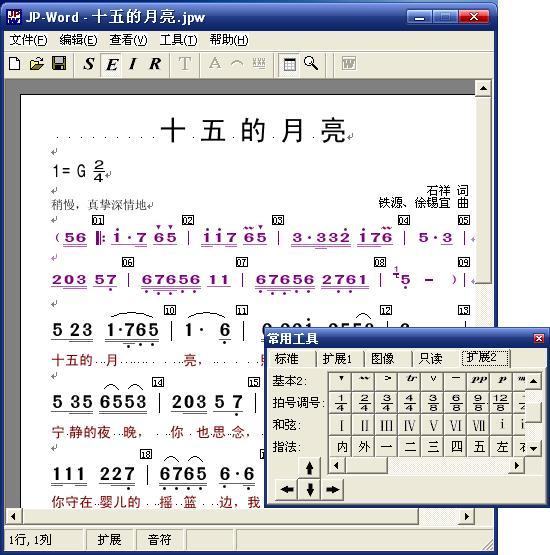 简谱编辑软件(JP-Word)截图0