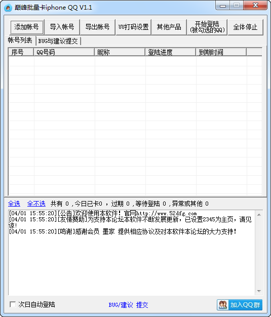 巅峰批量卡苹果QQ在线工具截图0