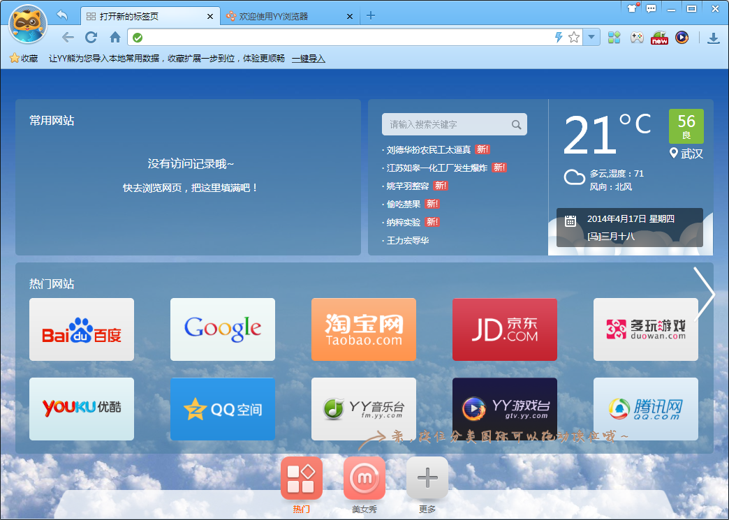 YY浏览器(歪歪浏览器)截图0