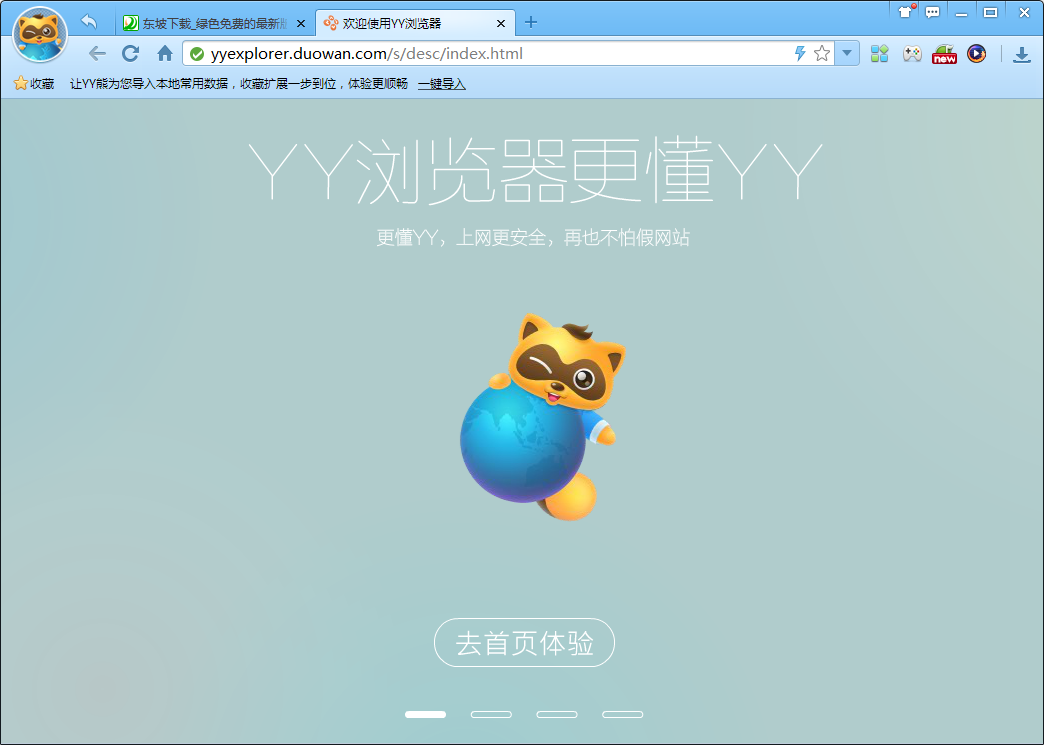 YY浏览器(歪歪浏览器)截图1