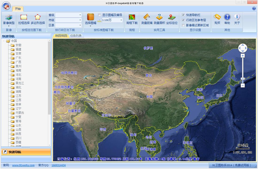 91卫图助手(GoogleEarth影像下载器)截图0