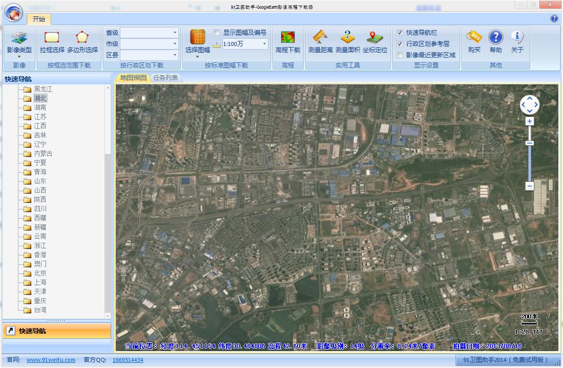 91卫图助手(谷歌Earth影像下载器)截图1