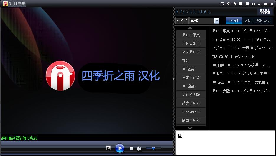 网络电视直播软件(Niji Show)截图0