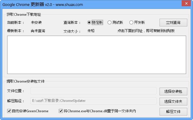 Google Chrome更新器截图0