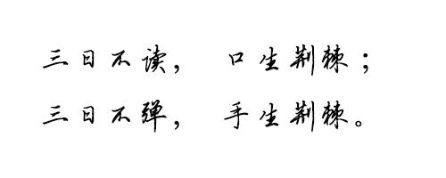 电脑行楷字体下载图片