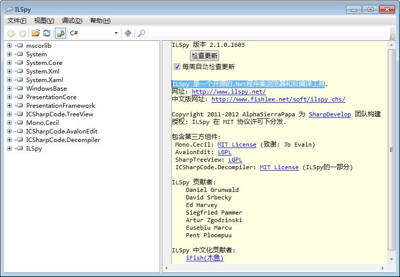.NET反编译工具(ILSpy)截图0