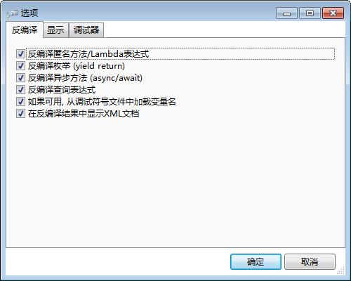 .NET反编译工具(ILSpy)截图1
