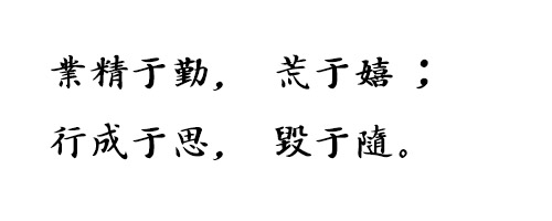 fc毛笔楷书字体ttf