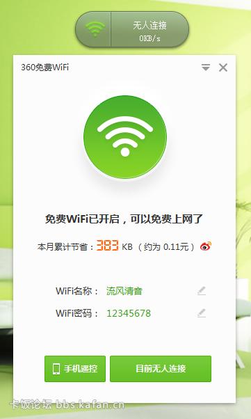 360免费WiFi截图1