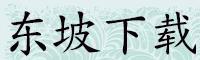 楷体gb2312字体官方下载