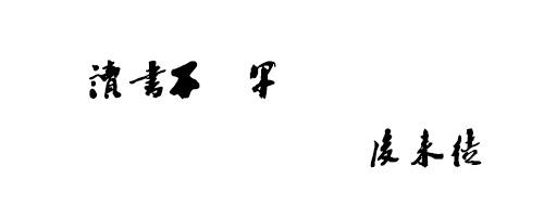 沙孟海书法字体ttf