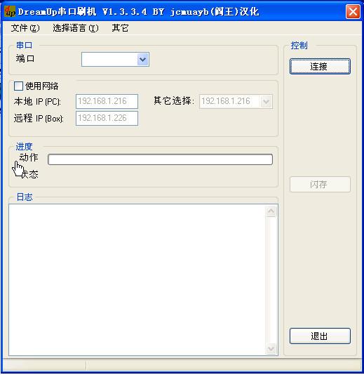DreamUP(DM串口刷机程序、支持dm500,dm600)截图0