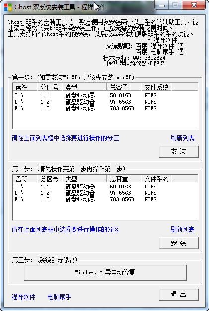Ghost双系统安装工具截图0