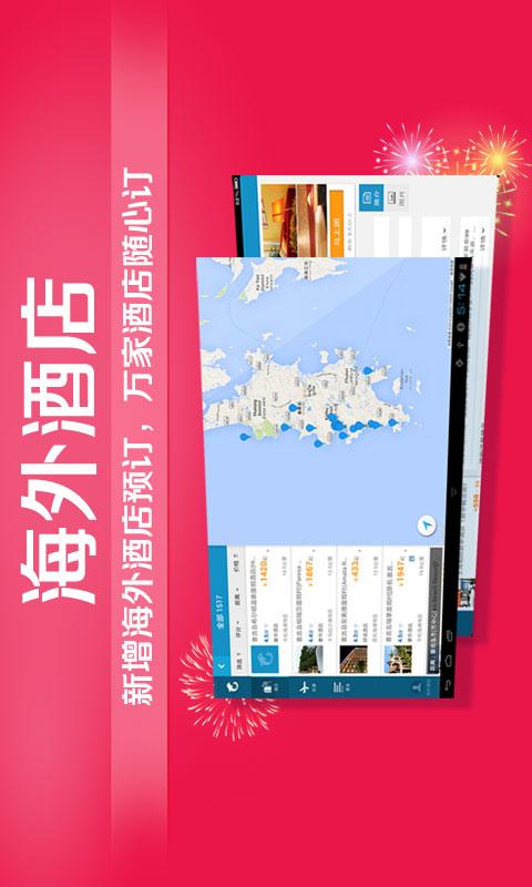 携程旅行HD截图