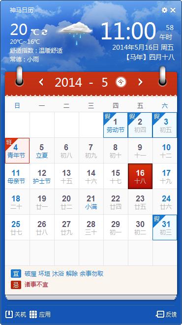 神马日历(天气日历软件)截图0