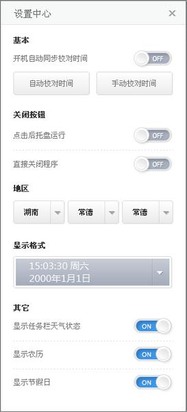 神马日历(天气日历软件)截图2