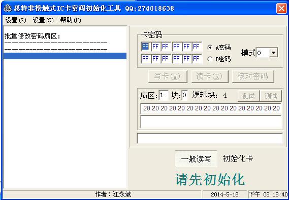 M1卡密码初始化工具截图0