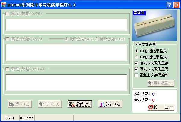 HCE300系列磁卡写卡软件截图0