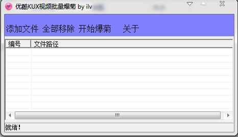 优酷KUX视频格式转换工具截图0