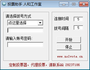 自动投票软件(投票助手)截图0