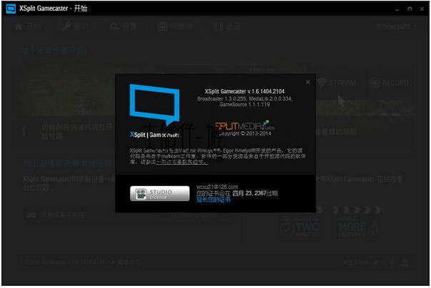 游戏直播录像软件(XSplit Gamecaster Studio)截图0
