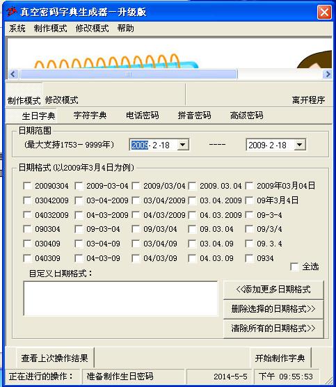 wifi密码字典生成器(wifi密码字典生成工具)截图0