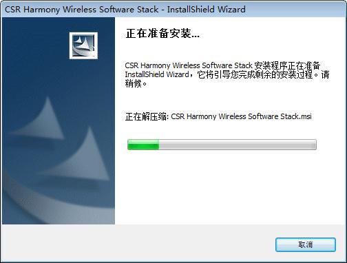 CSR蓝牙驱动程序(支持32/64位)截图0