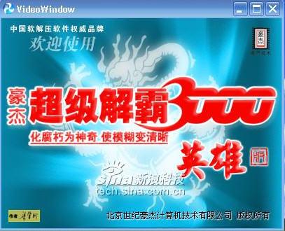 豪杰超级dvd播放器Ⅲ|豪杰超级解霸3000英雄版下载截图0