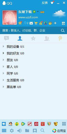 QQ 7.3截图2