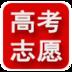 高考志愿指南1.3 安卓最新版