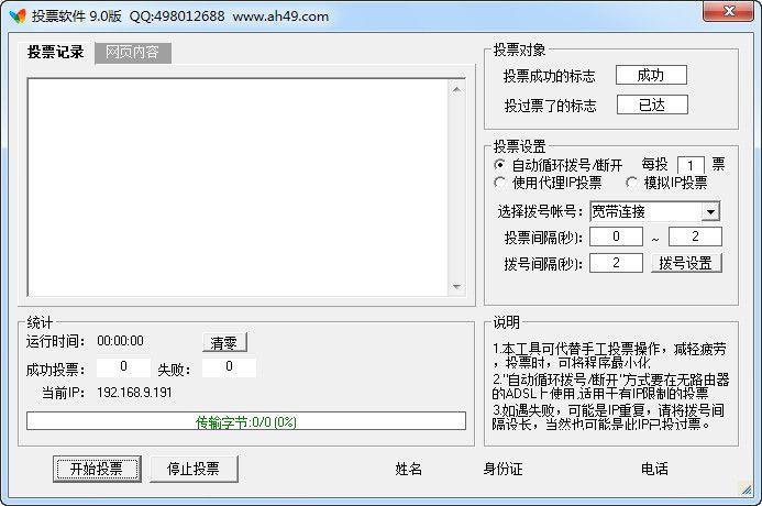 安惠投票软件截图0