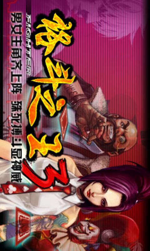 格斗之王3中文破解版截图
