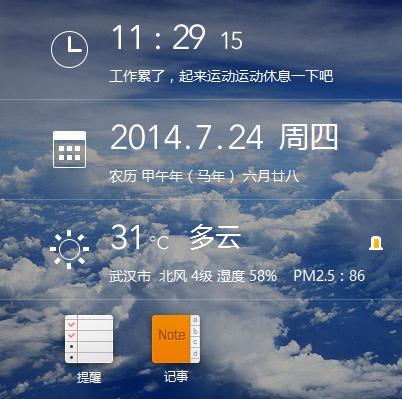 软媒时间(桌面天气日历软件)