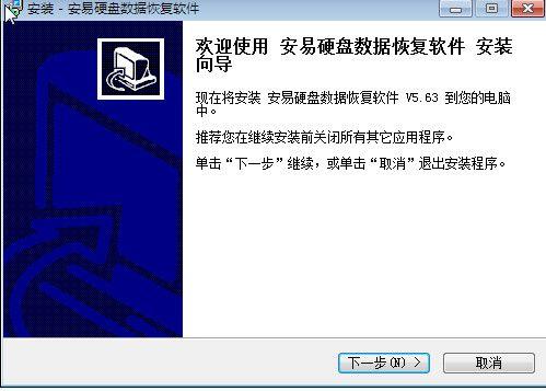安易硬盘数据恢复软件截图1