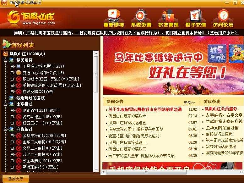 凤凰山庄游戏大厅截图0