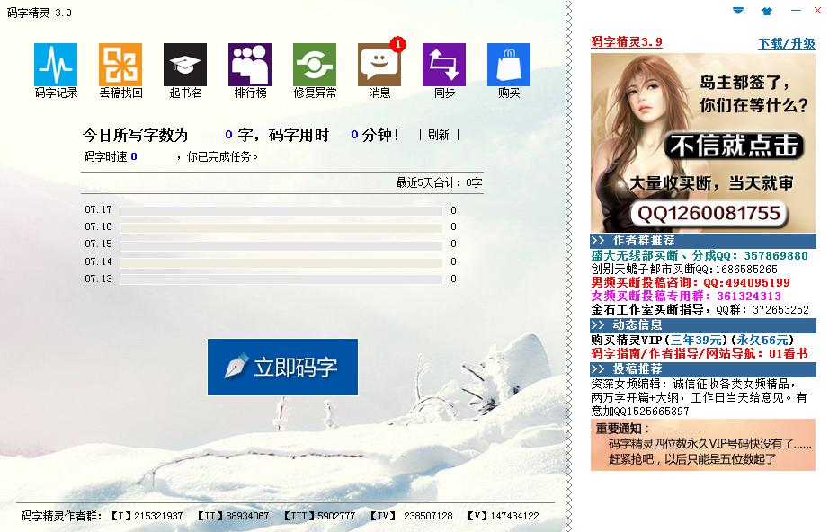 码字精灵(小说创作码字App)截图1
