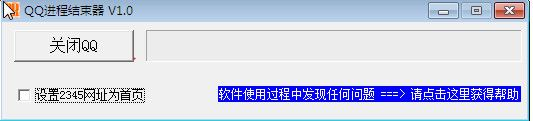 QQ进程结束器