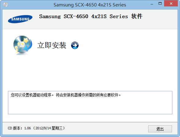 三星SCX4650扫描仪驱动截图0