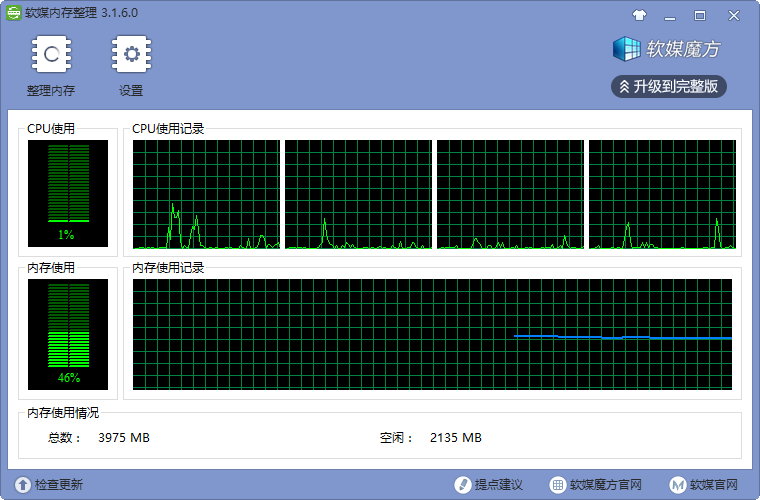 软媒内存整理工具截图0
