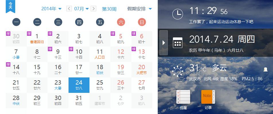 软媒时间(桌面天气日历软件)截图0