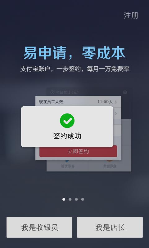 支付宝商户版app截图