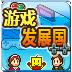 游戏发展国2电脑版(游戏发展国2pc版)1.1 官网最新版