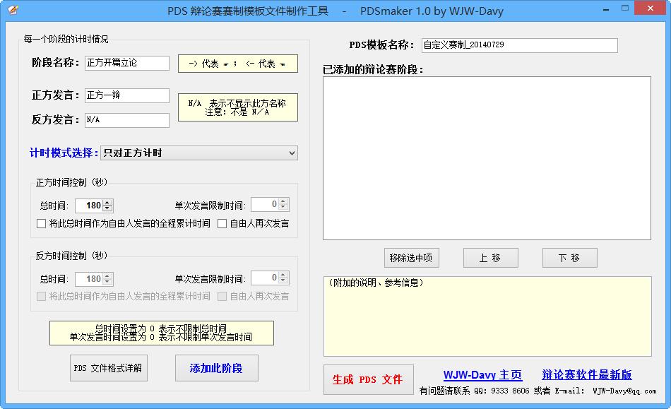 PDS辩论赛赛制模板文件制作工具截图0