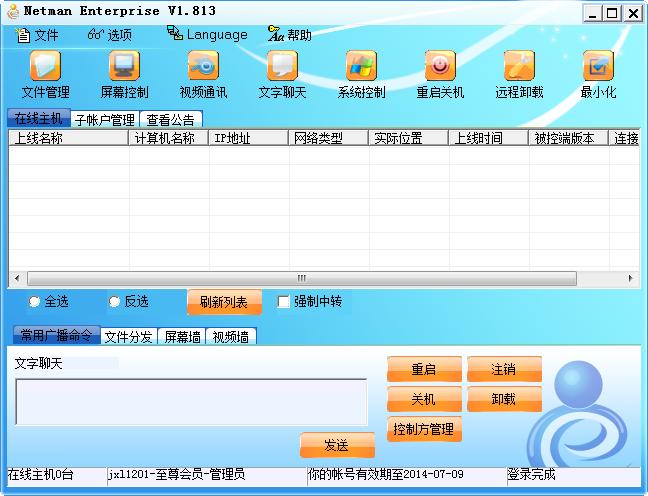 网络人远程控制软件(Netman)截图0