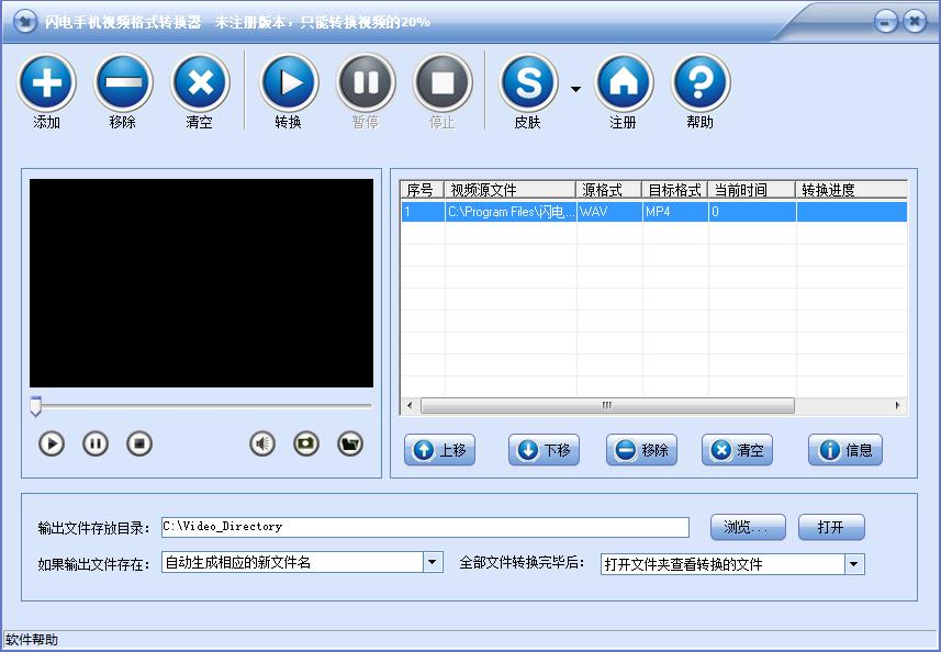 闪电手机视频格式转换器截图0